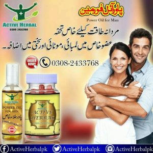 Mardana Kamzori ka ilaj - Herbal Medicine Online | Active Herbal